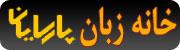 كانون زبان پارسايان