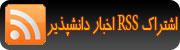 اشتراک خوارک خبری دانشپذیر - RSS